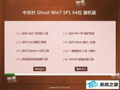 中关村Windows7 最新装机版64位 2021.04