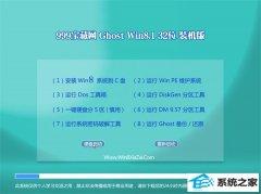 999宝藏网Win8.1 2021.04 32位 企业装机版