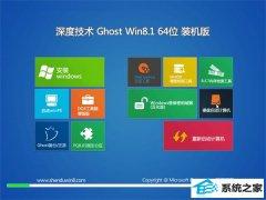 深度技术Windows8.1 2021.04 64位 精英装机版