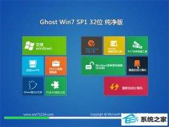 通用系统Win7 经典纯净版32位 2021.04