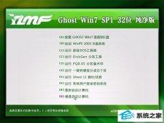 雨林木风Ghost Win7 32位 快速纯净版 2021.04