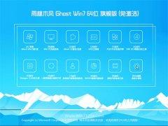 雨林木风Windows7 万能装机版64位 2021.06