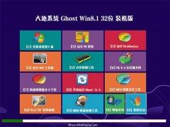 大地系统Windows8.1 32位 青春装机版 2021.06