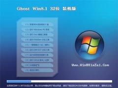通用系统Windows8.1 32位 可靠装机版 2021.06