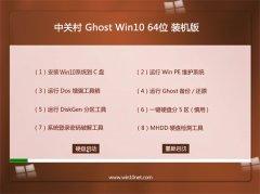 中关村Win10 64位 电脑城装机版 2021.06