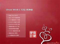 通用系统Ghost Win8.1 32位 稳定纯净版 2021.06