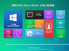 雨林木风Windows8.1 64位 老机纯净版 2021.06