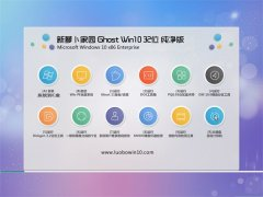 新萝卜家园Windows10 大神纯净版32位 2021.06
