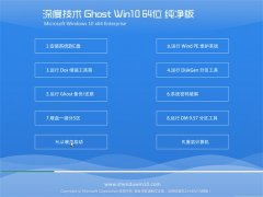 深度技术Ghost Win10 64位 典藏纯净版 2021.06