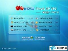 番茄花园WinXP 办公装机版 2020.11
